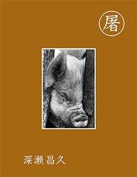 深瀬昌久: 屠 | Masahisa Fukase: Slaughter (COVER b.)
