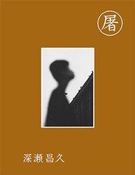 深瀬昌久: 屠 | Masahisa Fukase: Slaughter (COVER c.)