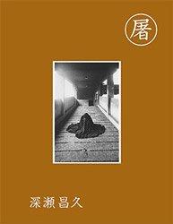 深瀬昌久: 屠 | Masahisa Fukase: Slaughter (COVER d.)