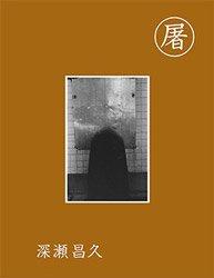 深瀬昌久: 屠 | Masahisa Fukase: Slaughter (COVER e.)
