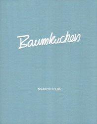 羽田誠: Baumkuchen   Hada Makoto