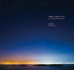 初沢亜利 : 沖縄のことを教えてください | Ari Hatsuzawa: Let us know about Okinawa