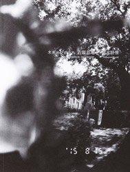 荒木経惟: ネガエロポリス 右眼墓地 | Nobuyoshi Araki: Negaeropolis Uganbochi