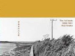 尾仲浩二: 背高あわだち草 復刻版 | Koji Onaka: Seitaka-awadachiso (SIGNED)
