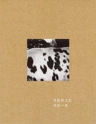 須田一政: 房総風土記 | Issei Suda: Boso Fudoki (COVER a.)