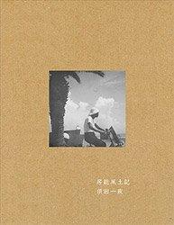 須田一政: 房総風土記 | Issei Suda: Boso Fudoki (COVER b.)