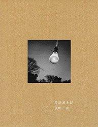 須田一政: 房総風土記 | Issei Suda: Boso Fudoki (COVER c.)