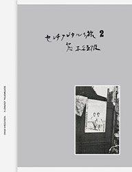 荒木経惟: センチメンタルな旅 2<BR>Nobuyoshi Araki: Sentimental Journey 2
