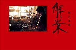 鈴木育郎: 解業 | Ikuro Suzuki: Gegou
