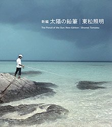 東松照明: 新編 太陽の鉛筆 | Shomei Tomatsu: The Pencil of the Sun: New Edition