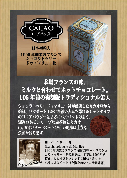 cacao説明