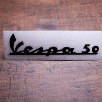 フロントバッチ 筆記体 Vespa50 ステッカータイプ 黒