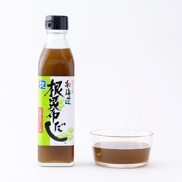 【常温】特製濃縮 北海道根昆布出汁