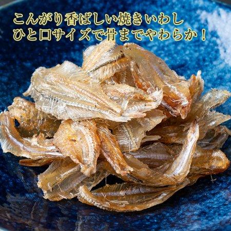 【常温】こんがり香ばしい 焼きいわし(10袋で1,000円)