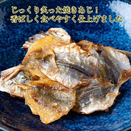 【常温】じっくり炙った 焼きあじ(10袋で1,000円)