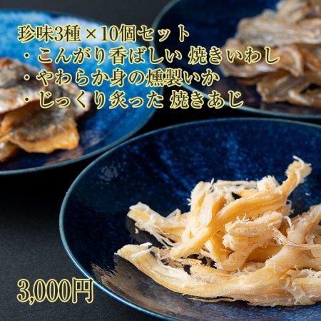 【常温】珍味3種×10個セット こんがり香ばしい 焼きいわし・やわらか身の燻製いか・じっくり炙った 焼きあじ(30袋で3,000円)