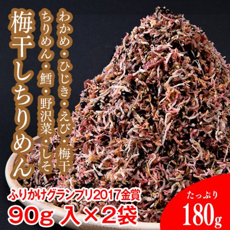 【冷凍】梅干しちりめん(生ふりかけ)1袋/90g 入を2袋