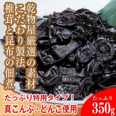 【常温】椎茸と昆布の佃煮(佃煮)1袋/350g入
