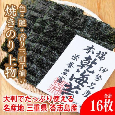 【常温】焼きのり 上物 (新物 伊勢 答志島産)1袋/8枚入を2袋
