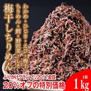 【冷凍】梅干しちりめん(生ふりかけ)1箱/1kg入