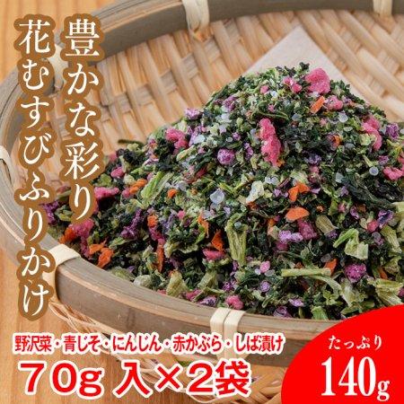 【常温】花むすび御飯(乾燥ふりかけ)1袋/70g 入を2袋