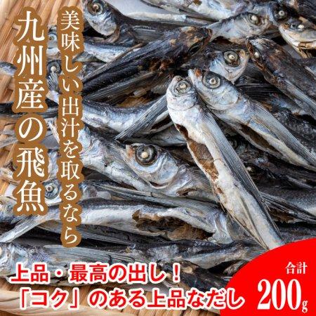 【常温】あご(とび魚)にぼし 1袋/300g入り