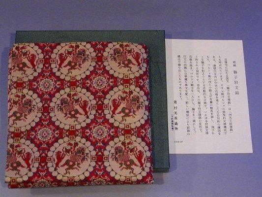 茶道具 出帛紗/出袱紗(だしふくさ) 「獅子狩文錦」(しし かりもん にしき) 龍村美術織物裂地