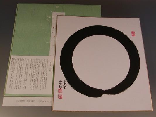 【 茶道具・書・色紙 】  「円相(えんそう)」 長谷川寛州 直筆