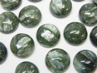 天然石卸 セラフィナイトAAA ラウンド型カボション10×10×4mm 1粒280円!