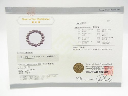 【鑑別書発行】 メテオライト 1件6,000円