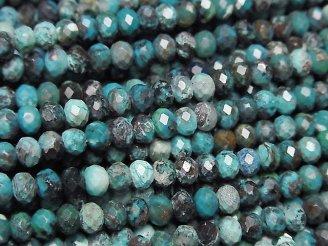 天然石卸 素晴らしい輝き!ペルー産クリソコラAA++ ボタンカット4×4×3 半連/1連(約37cm)