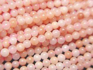 天然石卸 1連380円!ピンク〜オレンジアベンチュリン 極小ラウンド2mm 1連(約38cm)