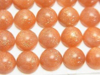 天然石卸 オレンジムーンストーンAAA ラウンド型カボション10×10×5mm 2粒980円!