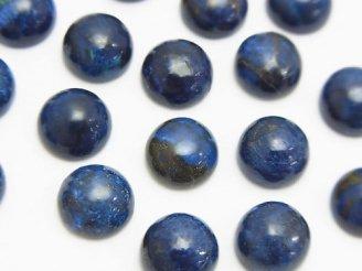 天然石卸 クリソコラ(シャッタカイトブルー)AAA ラウンド型カボション8×8×4mm 5粒780円!
