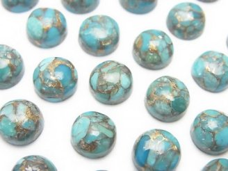 天然石卸 ブルーコッパーターコイズAAA ラウンド カボション8×8mm 5個580円!