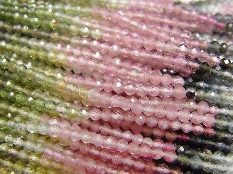 天然石卸 素晴らしい輝き!宝石質マルチカラートルマリンAAA 極小ラウンドカット2mm 1連(約31cm)