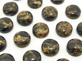 天然石卸 コッパーオブシディアンAAA ラウンド型カボション10×10mm 5粒980円!