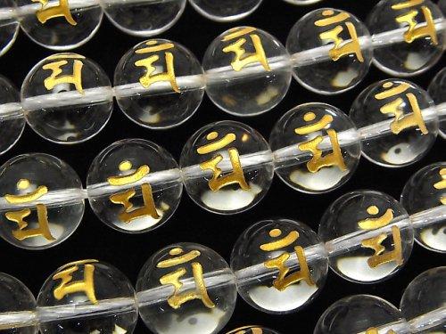 金色!マン(梵字)の彫刻入り!クリスタルAAA ラウンド8mm・10mm・12mm・14mm・16mm 半連/1連