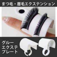 【眉毛エクステ用】エクステンションリング 皿付き グループレートリング ホワイト