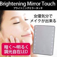 LED ブライトニングミラー タッチ ハリウッドライト 女優ライト【ライト付き 卓上ミラー 鏡 女優ミラー】