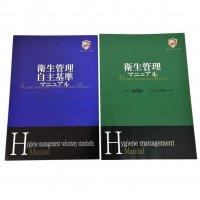 ◆衛生管理テキスト<BR>青本/緑本2冊セット