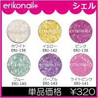 エリコネイル シェル単品【ERI-138/139/140/141/142/143/195】