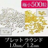 ブレット 1.0mm/1.2mm スタッズ 500粒 ゴールド シルバー【メタルスタッズ ラウンド】