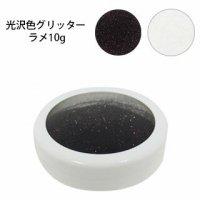 【ダイヤモンドタトゥ ボディアート】光沢色 グリッター ラメ ブラックorホワイト 10g /100g