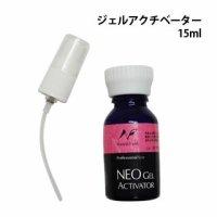 NEO ジェルアクチベーター 15ml ミスト NFS