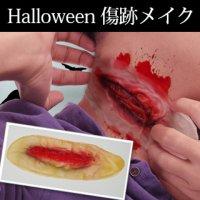 【ハロウィン装飾】リアルなシリコン製 傷跡メイク 1枚