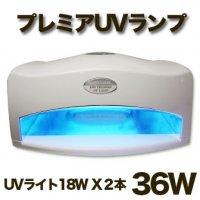UVランプ  ジェルネイル  36W  プレミアUVランプ (PUL-1)【BEAUTY NAILER】PREMIER UV LAMP