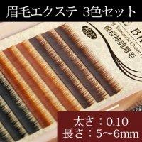 【眉毛エクステ】XEA-015 3色セット 眉毛エクステンション 太さ0.10 長さ5、6ミリmix