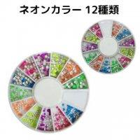 ネオンカラー スタッズ 12種類【 メタルパーツ ネイルパーツ アートパーツ】