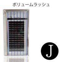 【ボリュームラッシュ】Jカール エアー   0.05mm/0.07mm